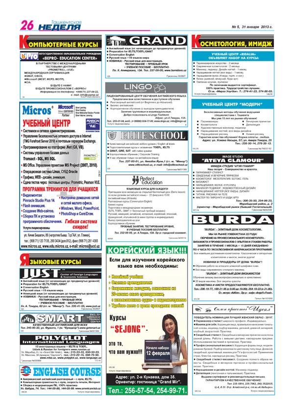 AVMV Рекламное агентство в Ташкенте (Узбекистан) Строчная реклама в газете Ташкентская Неделя